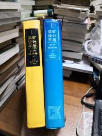 采矿设计手册.1.矿产地质卷  (上下全2册)