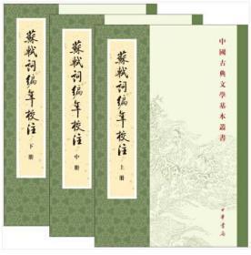 中国古典文学基本丛书:苏轼词编年校注(全3册)