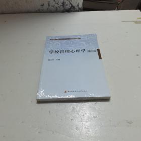 学校管理心理学(第二版)塑封未拆