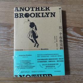 另一个布鲁克林