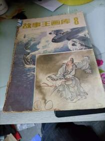 故事王画库8