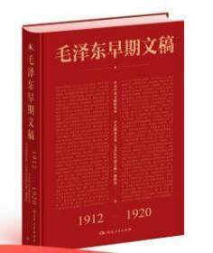 毛泽东早期文稿 伟人极为重要的著作之一,蕴含了一代伟人的成长经历和思想价值
