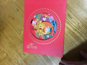 2017年 拜年大版邮票吉祥送福  邮册 邮票全