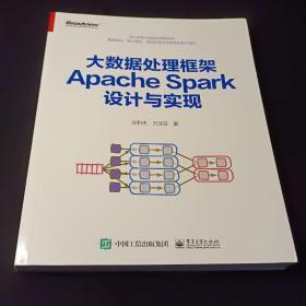 大数据处理框架ApacheSpark设计与实现(全彩)(博文视点出品)