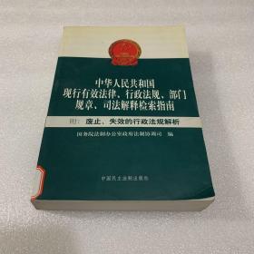 中华人民共和国现行有效法律、行政法规、部门规章、司法解释检索指南