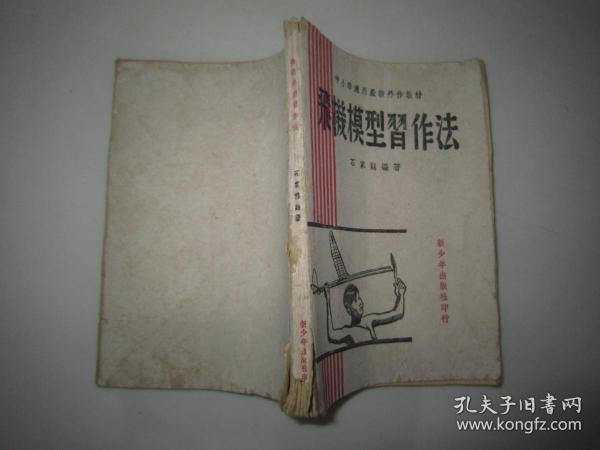民国三十一年九月初版《飞机模型习作法》(珍贵土纸本)石家龙著 新少年出版出版