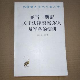 汉译世界学术名著丛书:亚当·斯密关于法律、警察、岁入及军备的演讲