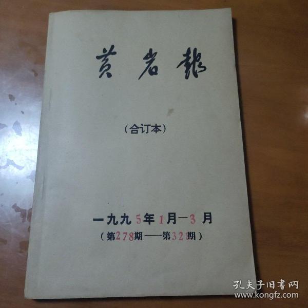 黄岩报合订本(1995年1月-3月)