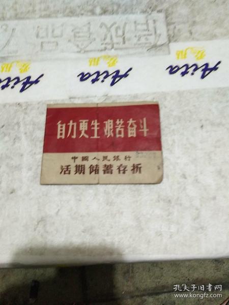 中国人民银行活期储蓄存折(文革)