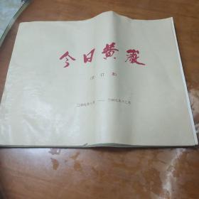 今日黄岩合订本(2007年7月-12月)