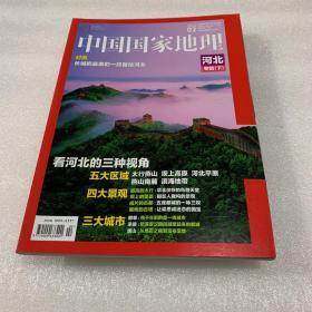 中国国家地理 2015第2期 河北专辑(下)