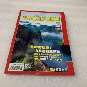 中国国家地理2009 5 福建专辑下