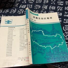 西藏自治区地理