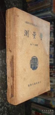 测量学(全)1947年