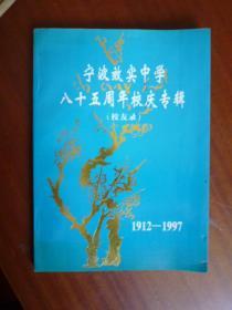 宁波效实中学八十五周年校庆专辑