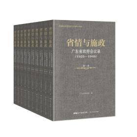 省情与施政——广东省政府会议录(1925—1949)
