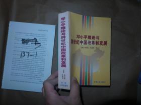邓小平理论与跨世纪中国改革和发展 775页厚册 仅印1000册