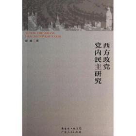 西方政党党内民主研究 谢峰 广东人民出版社9787218079066正版全新图书籍Book