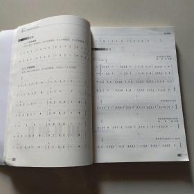 简谱基本乐理视唱练耳基础教程
