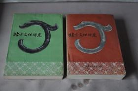 北方文化研究(全二册)作者签赠本