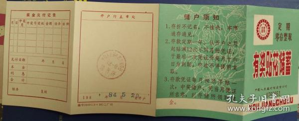 1984年西安市定期零存整取有奖贴花储蓄存折(库存末用