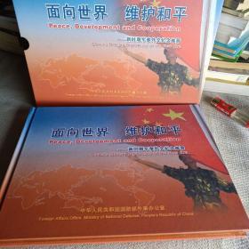 面向世界维护和平新时期军事外交纪念邮册 盒装