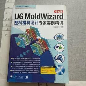 UG MoldWizard塑料模具设计专家实例精讲(中文版)(没光盘)