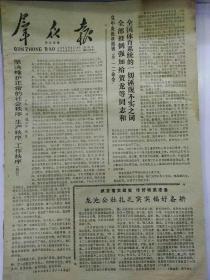 生日报群众报1979年2月14日(8开四版) 向现代化迈进; 用管理企业的办法管理生产; 电子计算机科学技术;
