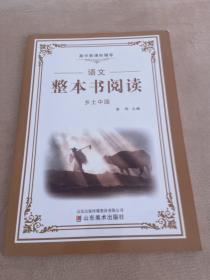 高中新课标辅导 语文整本书阅读 乡土中国
