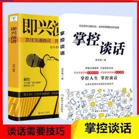 全两册 樊登读书掌控谈话即兴演讲别输在不会表达上人际交往口才训练书籍