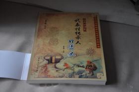 赫哲族伊玛堪代表性传承人口述史(带光盘)