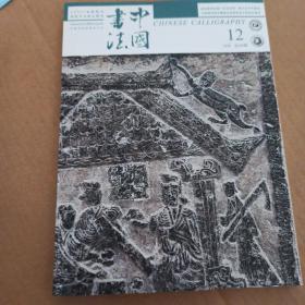 中国书法 汉画像石榜题题记研究特辑及文丛  艺舟双楫 容庚的学术与收藏