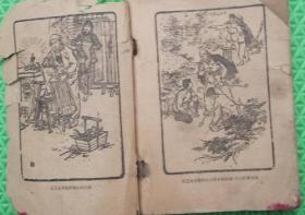 三里湾/作家出版社赵树理/1963年1版1印/吴静波插图