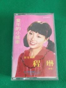 1983年老磁带,程琳独唱《童年的小摇车》,太平洋影音公司出版
