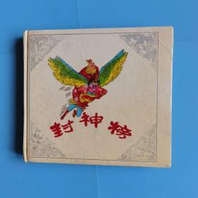 封神榜(1-10) 全,精装本,贵州人民出版社