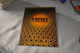 企业宣传画册---哈尔滨轴承总厂