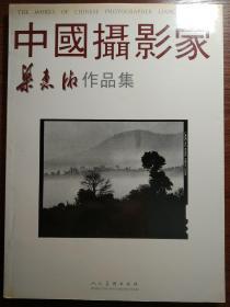 中国摄影家梁惠湘作品集(作者签名赠送本)