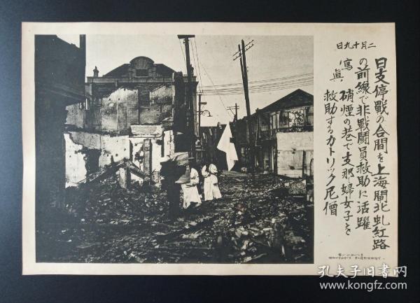 抗战时期,上海历史资料。中日停战期间上海虬红路非战斗人员救实施助,写真号外一张。39/27cm!