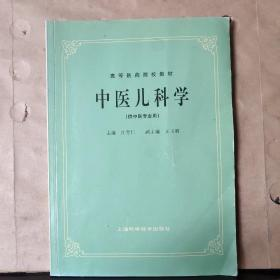 高等医药院校教材:中医儿科学
