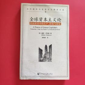 全球资本主义论:跨国世界中的生产、阶级与国家