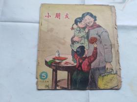 老版儿童文学期刊:小朋友 半月刊 1955年5,多名家插图,有连环画
