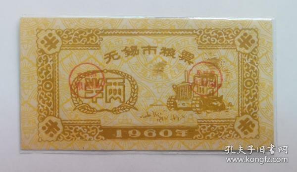 1960年无锡市粮票半两,无锡市粮食局发行,近全新,长4.7厘米,宽2.4厘米