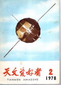 天文爱好者.1978年第2、3期.总第52、53期.2册合售