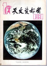 天文爱好者.1981年第1、2、3、4、5、6、7、8、9、10、11、12期.12册合售