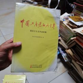 中国共产党的九十年,16开第一册封面脱色,其它二册完好,原书照相.