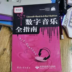 Cakewalk+Band-In-A-Box+Audition数字音乐全指南