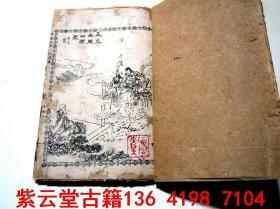 【清】全图【三国演义】77回-86回   #5557