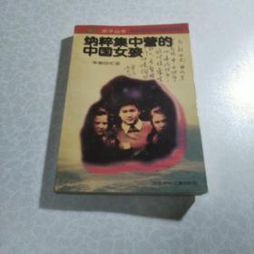 纳粹集中营的中国女孩 朱敏回忆录