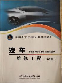 """普通高等教育""""十二五""""规划教材·卓越汽车工程师系列:汽车维修工程(第2版)"""