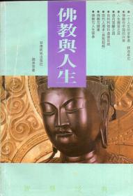 《佛教与人生》【正版现货,品好如图】